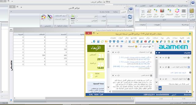 حصريا - برنامج xtra للمحاسبة والمستودعات- عرض فواتير برنامج الامين 9 في اكسترا