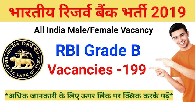 RBI Recuritment 2019 - Apply Online for 199 Posts.|| Bank Jobs