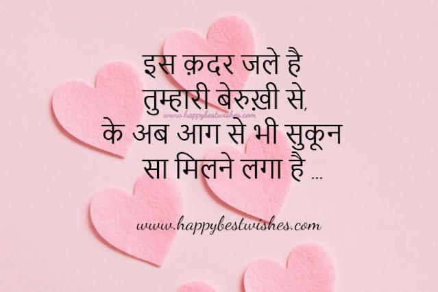Naraz Shayari in Hindi & English