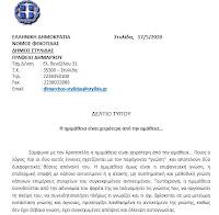 ΣΤΥΛΙΔΑ: Απάντηση της Δημάρχου στον επικεφαλής της μείζονος αντιπολίτευσης