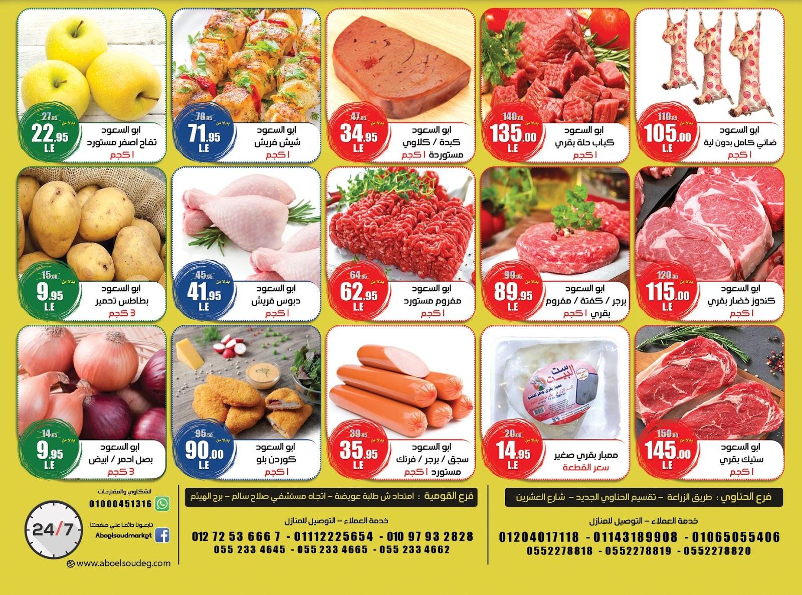 عروض ابو السعود هايبر ماركت الزقازيق من 11 يونيو حتى 29 يونيو 2020 غذاء صحى