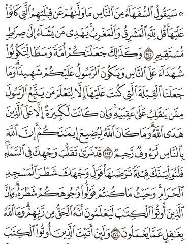 Tafsir Surat Al-Baqarah Ayat 142, 143, 144, 145