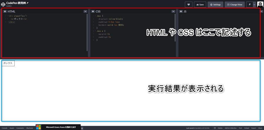 CodePenでコードを書くステップ2イメージ