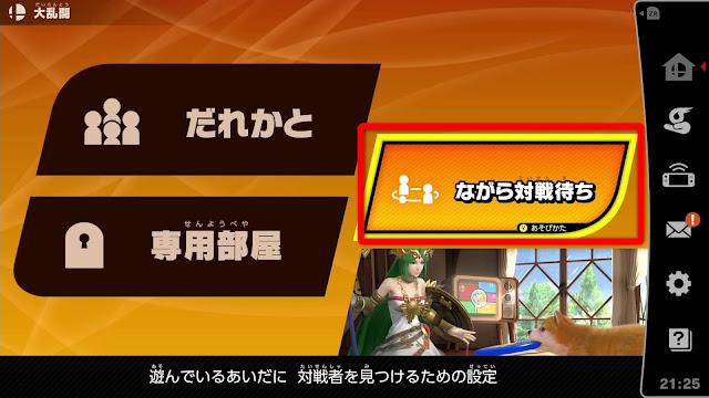 スマブラSPオンライン大乱闘メニュー画像