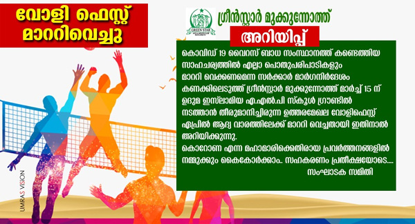 Kerala, News,Corona: Green Star Mukkunnoth's volley fest postponed