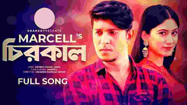 Chirokal Lyrics Marcell