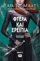 https://www.culture21century.gr/2019/06/fwtia-kai-ereipia-vivlio-3-ths-sarah-j-maas-book-review.html