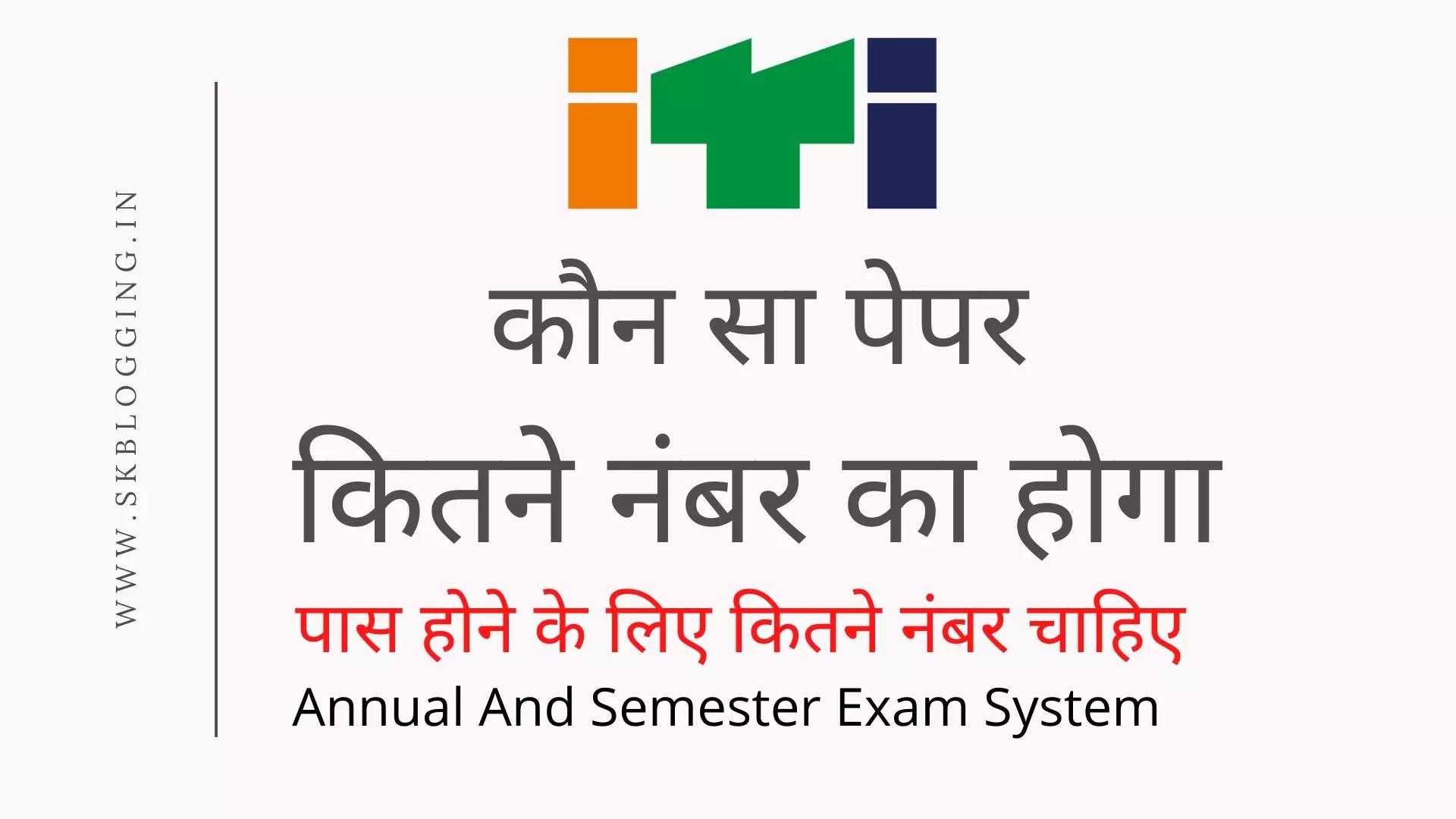 ITI Exam Paper Pattern