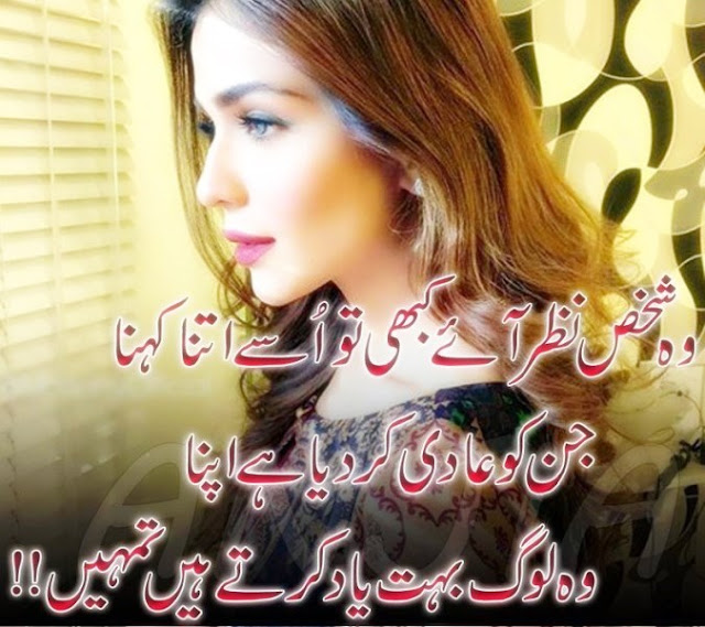 Hope You Like Our New Update Of Urdu Shayari  D A D B D Af D   D B D A D B D B Db C Feel Free And Do Comment For Our This Post Also Share That On Facebook Pinterest And Twitter