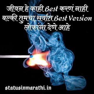 Real Motivation In Marathi Status