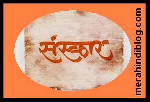 संस्कार क्या है? हिन्दू धर्म के सोलह संस्कार कौन से है? Hindu dharma ke 16 sanskar