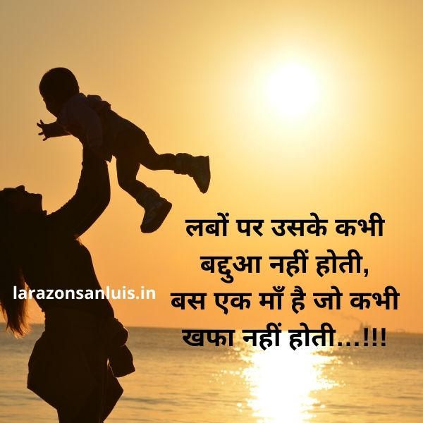 mothers-day-thoughts-in-hindi