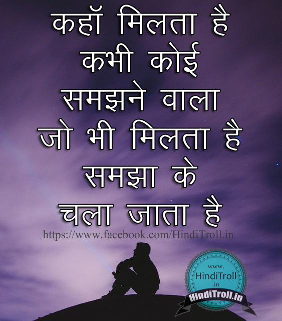 Hindi Love Quotes | Love Photo In Hindi Font