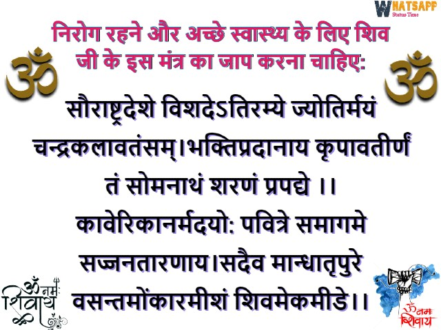 whatsapp status of God - lord shiva download image 2