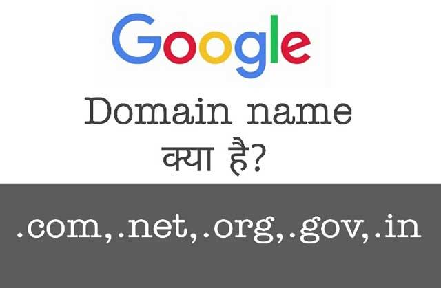 DOMAIN NAME क्या है? अपने BLOG के लिए DOMAIN NAME कैसे BUY करें?