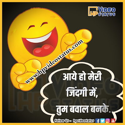 Find Hear Best Funny Jokes In Hindi With Images For Status. Hp Video Status Provide You More Funny Jokes Messages For Visit Website.