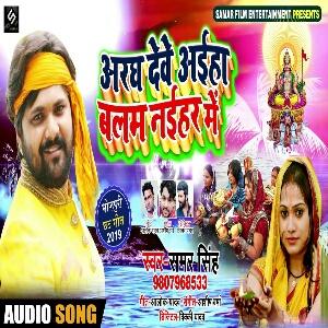 Aragh Debe Aiha Balam Naihar Me (Samar Singh) chhath song download