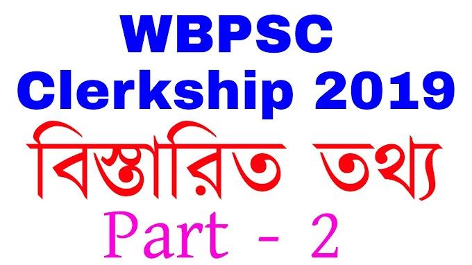 ক্লার্কসিপ নিয়ে কিছু আলোচনা ( WBPSC Clerkship Part - 2)