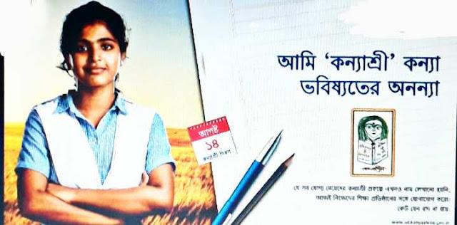 kanyashree prakalpa paragraph writing in bengali