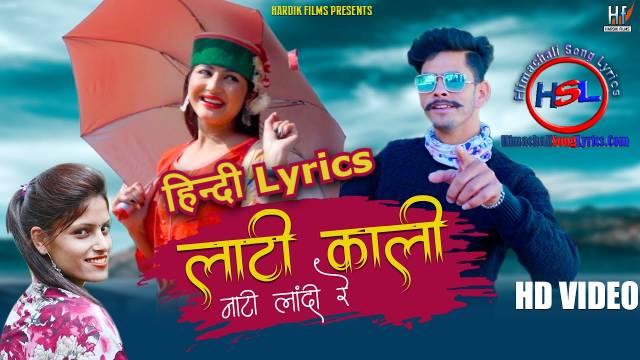 Laati kali nati landi re Song Lyrics - Sanjay Bhandari : लाटी काली नाटी