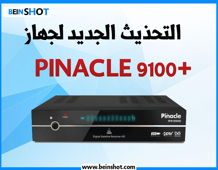 التحذيث الجديد لجهاز PINACLE 9100+