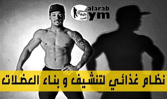 نظام غذائي للتنشيف وبناء العضلات