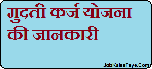 What are the benefits of mudti loan scheme