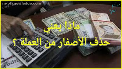 ماذا يعني حذف الأصفار من العملة المحلية Removing zeros from currency ؟
