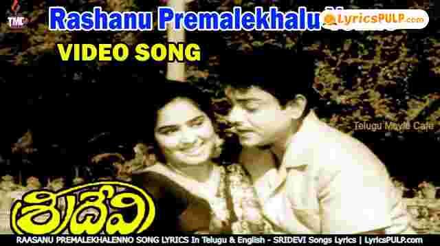 RAASANU PREMALEKHALENNO SONG LYRICS In Telugu & English - SRIDEVI Songs Lyrics | LyricsPULP.com
