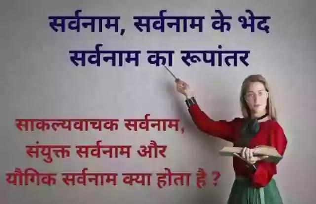 vyakaran - सर्वनाम( sarvnam in hindi)