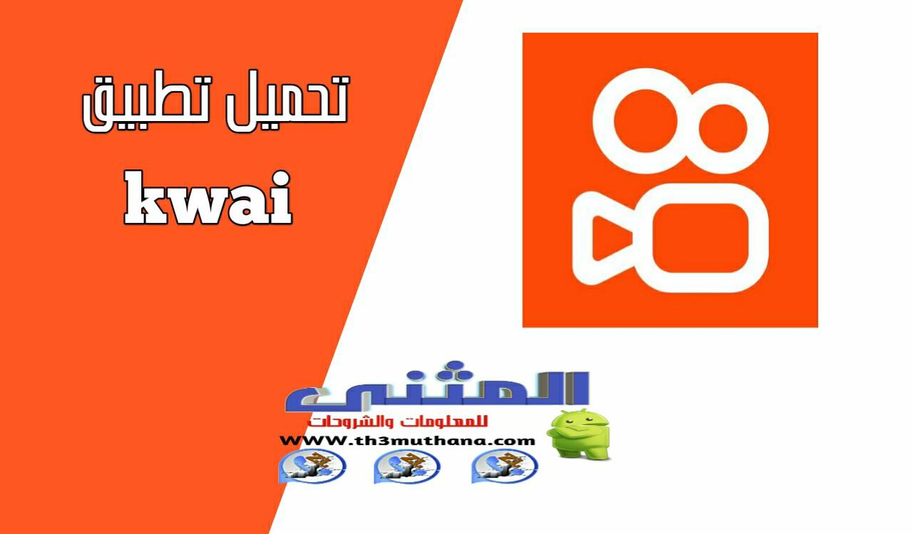 ربح المال من  تطبيق kwai كواي لتعديل ومشاهدة الفديوهات