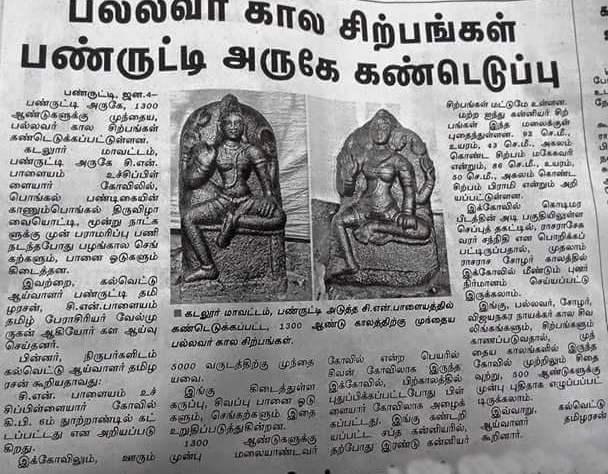 CN Palayam News