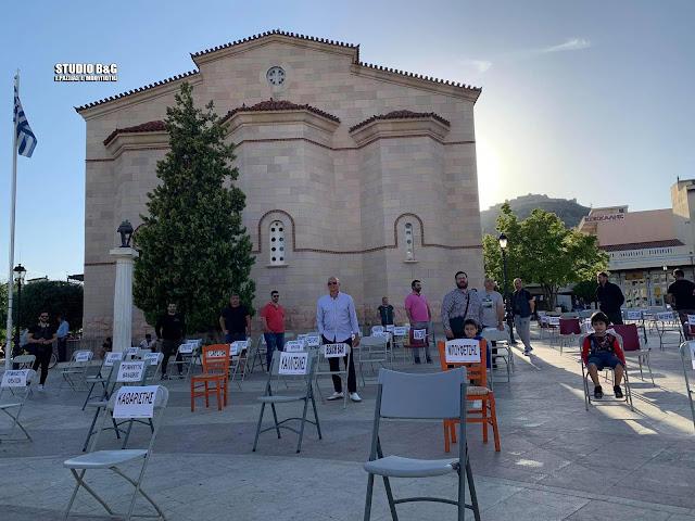 """Συμβολική διαμαρτυρία των επαγγελματιών της εστίασης στο Άργος με """"Άδειες καρέκλες"""""""