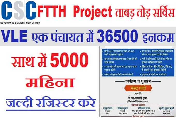 CSC New Project FITH 2021 से कमाए कर महिना 5000 तक