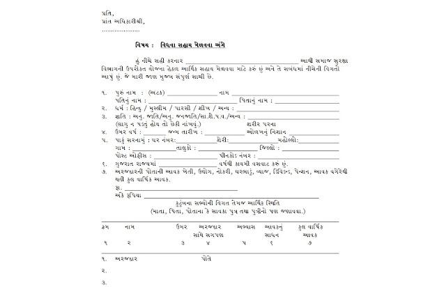 Vidhva Sahay Yojana Gujarat | Apply Online, Application FormVidhva Sahay Yojana Gujarat | Apply Online, Application Form