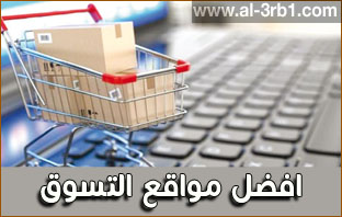 افضل مواقع التسوق الالكتروني
