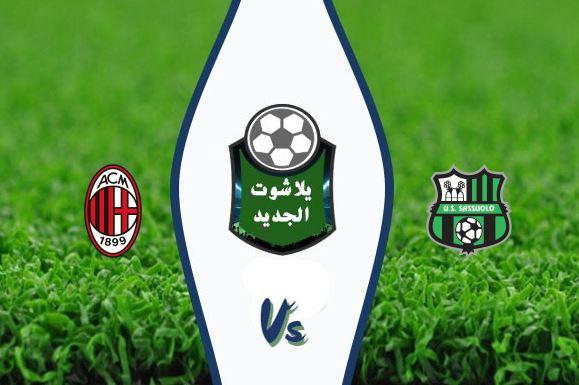 نتيجة مباراة ميلان وساسولو اليوم الثلاثاء 21 يوليو 2020 الدوري الإيطالي