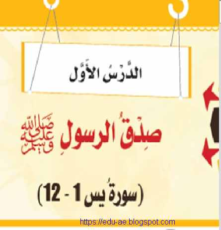 حل درس صدق الرسول مادة التربية الاسلامية للصف الثامن الفصل الاول - تعليم الامارات