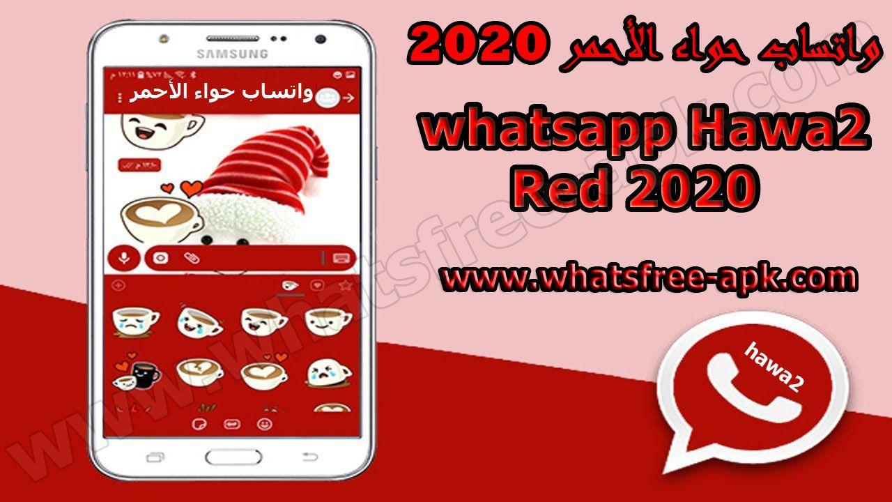 https://www.whatsfree-apk.com/2020/04/2020-hawa2-whatsapp-red-latest-version.html