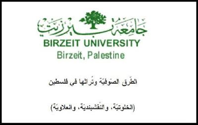رسالة ماجستير : الطرق الصوفية وتراثها في فلسطين