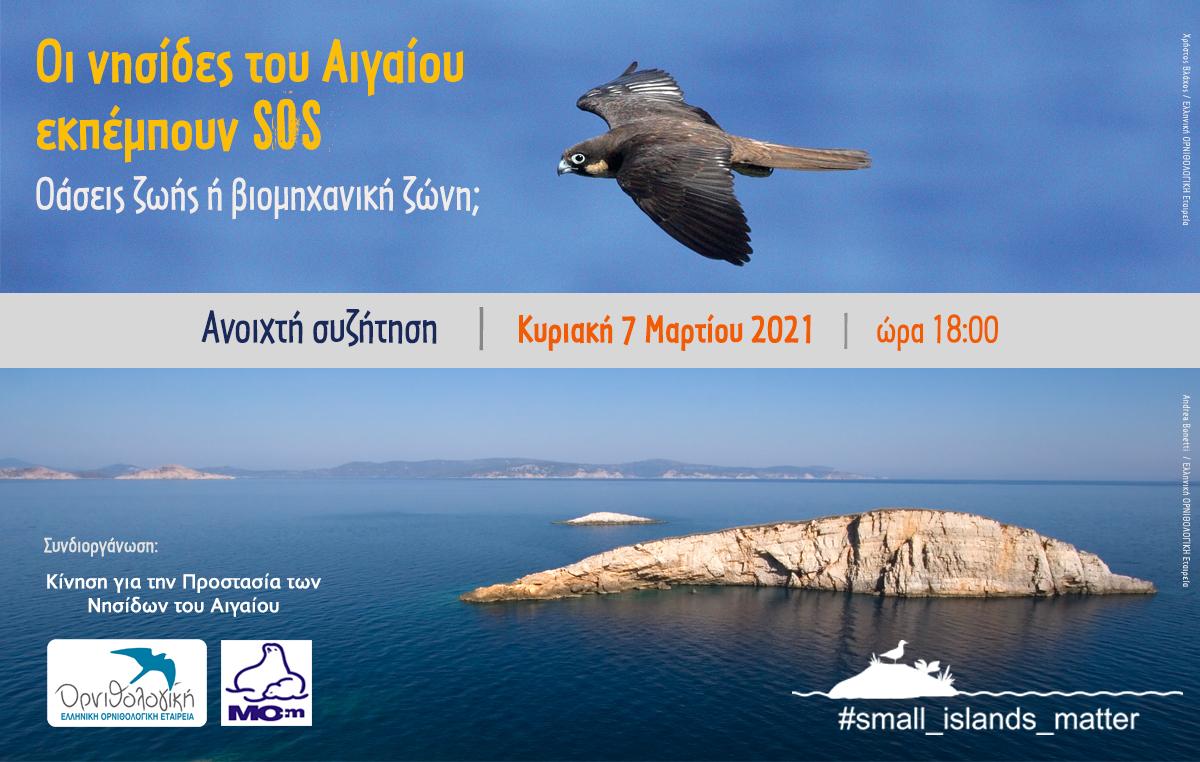 """""""Οι Νησίδες του Αιγαίου εκπέμπουν SOS: Οάσεις ζωής ή βιομηχανική ζώνη;"""""""
