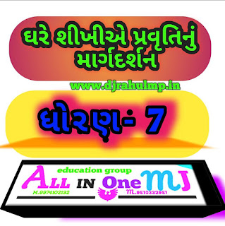 STD 6  Ghare Shikhie Module Activities  (Home Learning)