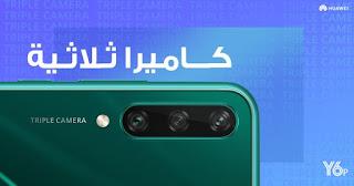 Huawei-Y6p-three-rear-cameras