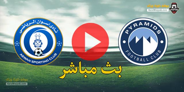 نتيجة مباراة بيراميدز واسوان اليوم 6 مارس 2021 في الدوري المصري