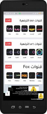 تحميل تطبيق King Online apk الجديد لمشاهدة جميع قنوات العالم المشفرة مباشرة على أجهزة الأندرويد