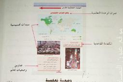 كتاب الجغرافيا للسنة الثالثة ثانوي جميع الشعب