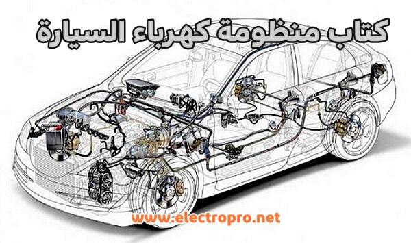 كتاب منظومة كهرباء السيارة