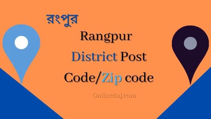 রংপুর সিটির পোস্ট কোড এবং পোস্ট অফিসের ঠিকানা | Rangpur District Post Code/Zip code