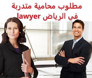 وظائف السعودية مطلوب محامية متدربة في الرياض lawyer