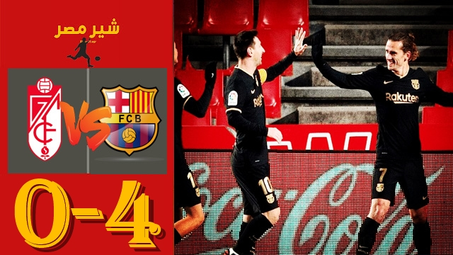 مباراة برشلونة وغرناطة - تعرف على موعد مباراة برشلونة وغرناطة والقنوات الناقلة والتشكيل